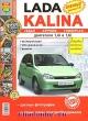 Руководство ВАЗ Lada Kalina Б1,4i; 1,6i седан/хэтчбек/универсал